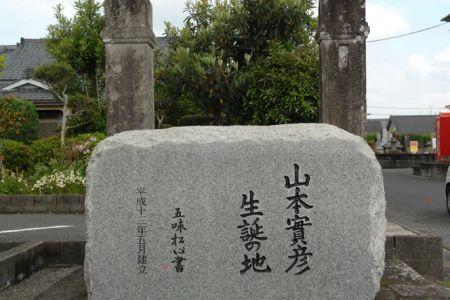 山本實彦記念碑